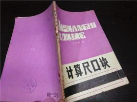 计算尺口诀  陈凤翔编 四川人民出版社 1980年一版一印