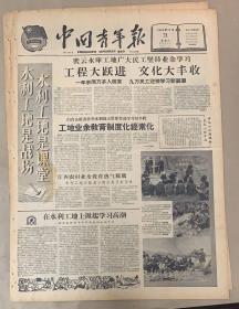 中国青年报 1959年11月21日 1-工程大跃进文化大丰收 20元