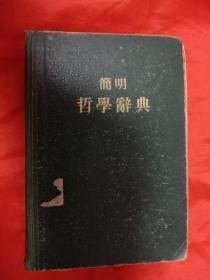 简明哲学词典。