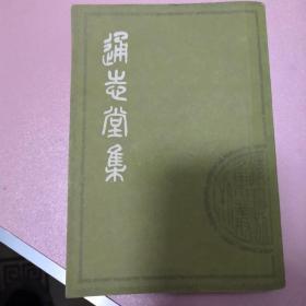 通志堂集 (下)【据上海图书馆藏清康熙刻本影印】