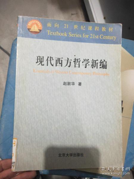 现代西方哲学新编