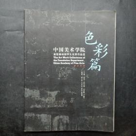 中国美术学院造型基础部学生优秀作品选 色彩篇