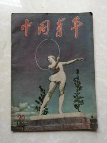 中国青年1959年第20