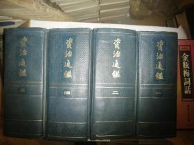资治通鉴四册全