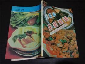 小家庭快餐食谱  刘国柱 著 海洋出版社  1991年一版