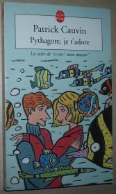 ◆法语原版小说 Pythagore, je tadore Poche  de Patrick Cauvin