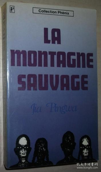 ◆法语版贾平凹中篇小说集 LA MONTAGNE SAUVAGE  野山人家