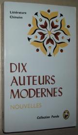 ◆法语小说集 Dix Auteurs Modernes: Nouvelles (Collection Panda) [Belle reliure]