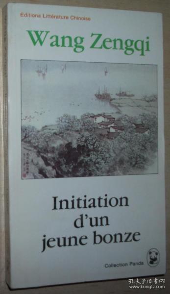 ◆法语版汪曾祺小说集 Initiation dun jeune bonze Wang ZENGQI