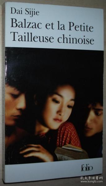 ◆法语原版小说 Balzac et la Petite Tailleuse chinoise Poche de Dai Sijie  巴尔扎克与中国小裁缝 / 戴思杰