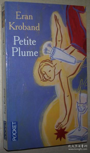 ◆法语原版小说 Sur le bord de la riviere Piedra de Paulo Coelho