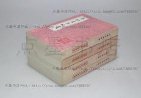 私藏好品《忠雅堂集校笺》全四册  (清)蒋士铨 著 上海古籍出版社1993年一版一印