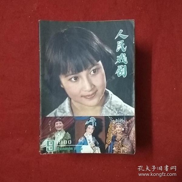 人民戏剧34本(1978一1982年的)