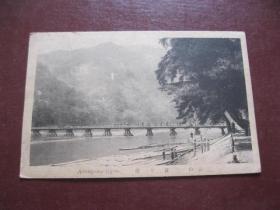 民国时期明信片  风山.渡月桥