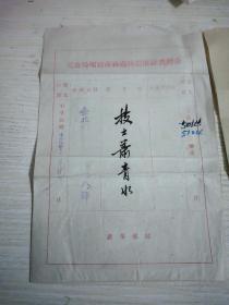 1947年唐振绪在台湾签发的公文一张