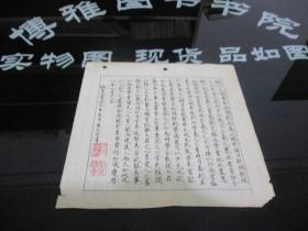 《临川之城。。。。。。》写  带印章  实物图 品自定  101-4号柜