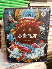 定价466大本书:小李飞刀(全九册):古龙诞辰80周年纪念版(新书塑封)