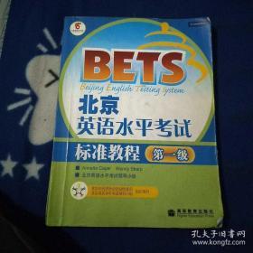 北京英语水平考试标准教程:第1级