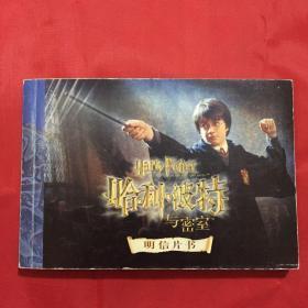 哈利、波特与密室明信片