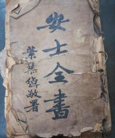安士全书(万善先资集,欲海回狂,西归直指)