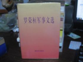 罗荣桓军事文选     此书上下书脊有破损,实物拍照请仔细看照片和对书的描述。