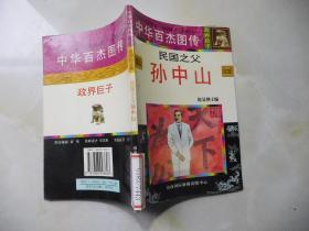 中华百杰图传·政界巨子篇:民国之父孙中山