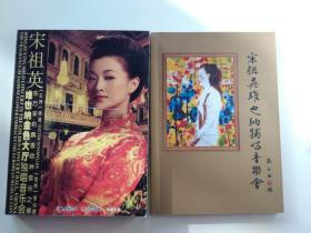 宋祖英维也纳金色大厅独唱音乐会【DVD光碟】+册子一册