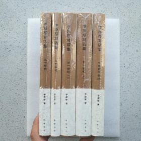 【李泽厚对话集】(5册合售)《八十年代》《九十年代》《廿一世纪•一》《廿一世纪•二》《中国哲学登场》