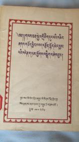 为西藏的解放而奋斗——藏文译本(汉藏文对照)——红色文献收藏