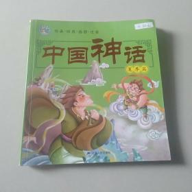中国神话:夏季篇(传承经典插图注音)