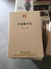 中国数学史