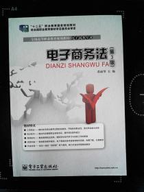 """电子商务法(第3版)/""""十二五""""职业教育国家规划教材"""