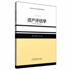 资产评估学(作,修订第四版)