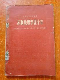 苏联地理学四十年(庆祝伟大的十月社会主义革命四十周年纪念集刊)
