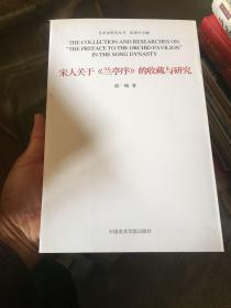 宋人关于《兰亭序》的收藏与研究