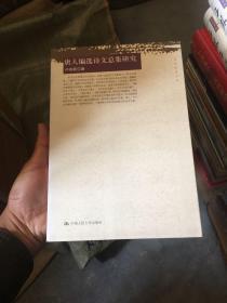 国学研究文库:唐人编选诗文总集研究