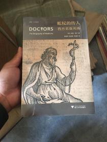 蛇杖的传人:西方名医列传