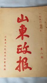山东政报第八期——1950.3