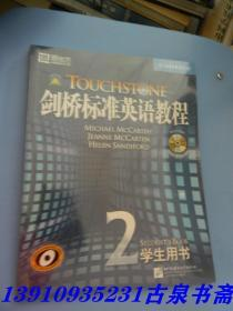 新东方大愚英语学习丛书:剑桥标准英语教程2(学生用书)