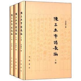 陈三立年谱长编(全三册)