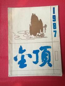 创刊号《金顶》1987年第1期