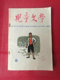 《儿童文学》1965年总第6期,创刊号出版于1963年
