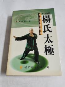 中国杨氏太极
