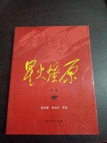 星火燎原全集平装(第7卷)