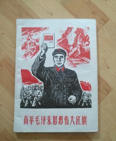 高举毛泽东思想伟大红旗(4-2-3)