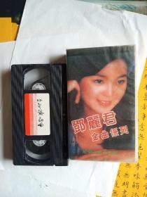 邓丽君录像带台北演唱会。