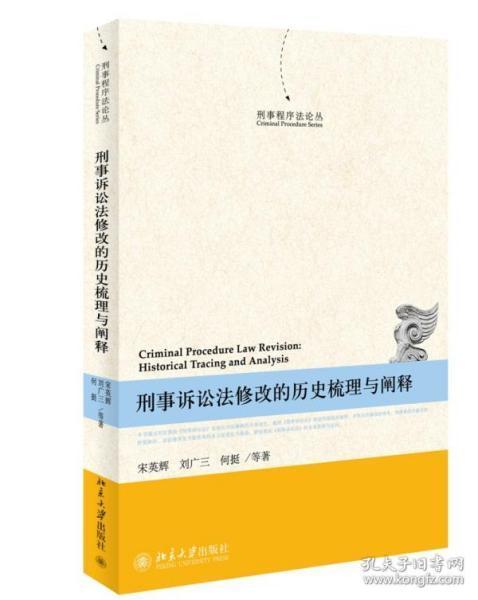 刑事程序法论丛:刑事诉讼法修改的历史梳理与阐释