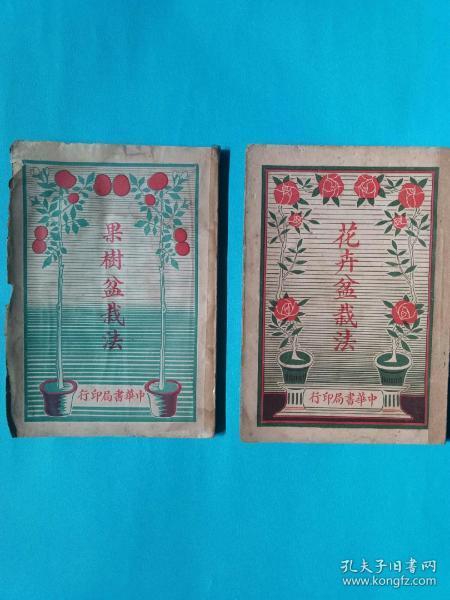 花卉盆栽法 果树盆栽法(2本合售) 民国版