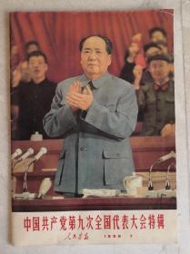 1969年7月、人民画报,卷寄快递