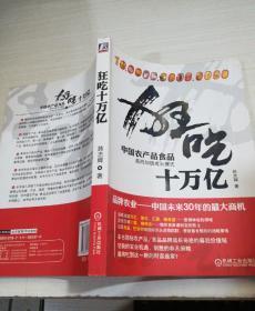 狂吃十万亿:中国农产品食品高附加值成长模式